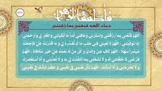 أدعية السيدة الزهراء (ع) | دعاء اللهم قنعني بما رزقتني - بصوت القارئ الخطيب الحسيني عبدالحي آل قمبر