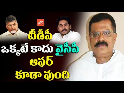 TDP and YSRCP Offering Tickets to Kotla Surya Prakash Reddy | AP Elections 2019 | YOYO TV