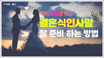 결혼인사말(축사) 잘 하는 법/ 1분 만에 결혼식 축사준비 하는 방법/ 자녀 결혼식 축사준비 하는 방법/ 인사말준비 효과적으로 하는 방법.