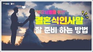 결혼인사말(축사) 잘 하는 법/ 1분 만에 결혼식 축사…