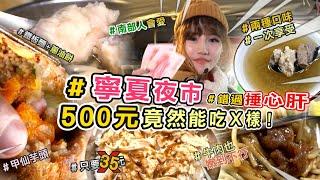500元竟然能吃到這X樣!推「寧夏夜市」不敗美食+米其林名單,錯過捶心肝