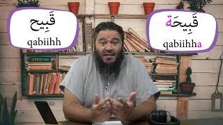 [3/3] Vocabulaire en arabe: 8 ADJECTIFS que tu dois absolument connaitre pour PARLER L'ARABE