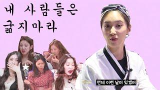 주변사람 절대 안굶기는 소녀시대 유리