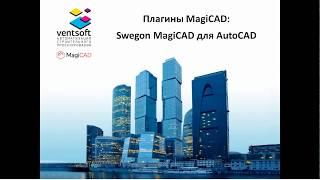 Плагины MagiCAD: Swegon MagiCAD для AutoCAD