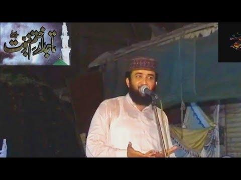 Qazi Matiullah Saeedi ka Khatm-e-Nubuwwat py Bayan Seerat E Mustafa