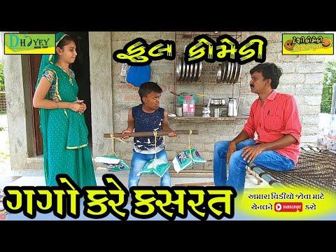 Gago Kare Kasrat।।ગગો કરે કસરત ।।HD Video।।Deshi Comedy।।Comedy Video।।