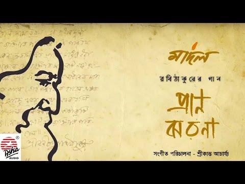 pran-jharna- -full-album- -maadal- -srikanto-acharya- -rabindra-sangeet