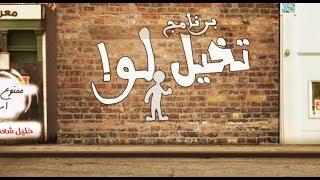 برنامج تخيل لو! | رئيس فلسطين | الحلقة الأولى