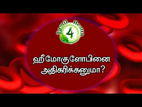 How to Increase Your Hemoglobin Level in tamil