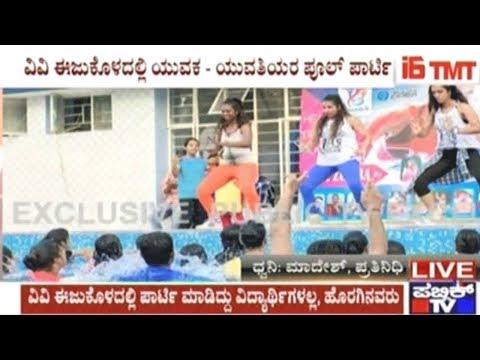 Aqua zumba party in swimming pool of Bangalore University