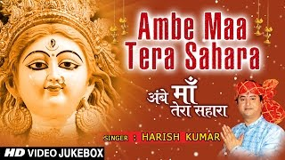 Ambe maa tera sahara devi bhajans by harish kumar i full hd video i ambe maa tera sahara