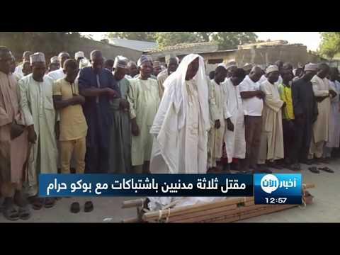 مقتل ثلاثة مدنيين في اشتباكات مع بوكو حرام  - 10:55-2018 / 12 / 9