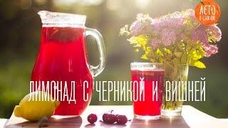 Лимонад с вишней и черникой - рецепт домашнего лимонада