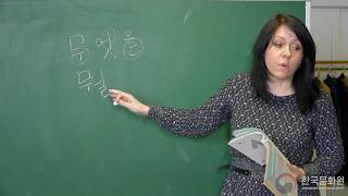 1 уровень (6 урок - 2 часть) ВИДЕОУРОКИ КОРЕЙСКОГО ЯЗЫКА