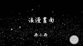 「抖音音乐」冉小冉-- --浪漫画面歌詞 '冉小冉 浪漫画面'