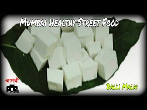 Balli Malai Recipe | Chik milk Recipe | Mumbai Healthy Street Food. بلی ملائی