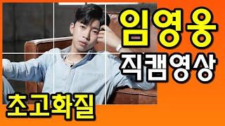 임영웅_트롯황제의 품격! 팬서비스도 확실한 공연직캠 (…