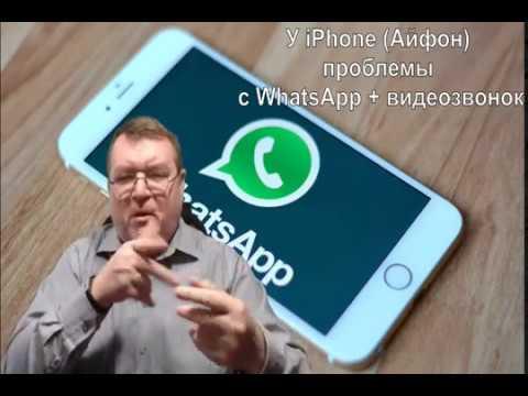 У iPhone Айфон проблемы с WhatsApp + видеозвонок