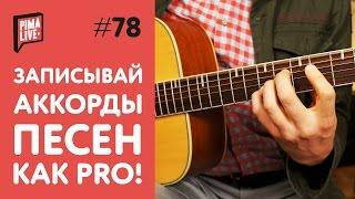 Как правильно записать Цифровку песни | Уроки Гитары