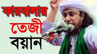 কারবালার তেজী বয়ান || Mawlana Mufti Giash Uddin Taheri Bangla Waz 2nd Part নতুন ওয়াজ ২০১৯