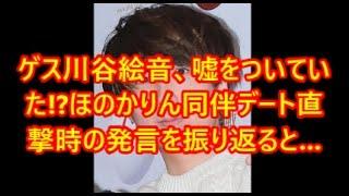 関連動画はコチラ □【衝撃】ゲス極・川谷絵音の新恋人・ほのかりんが取...