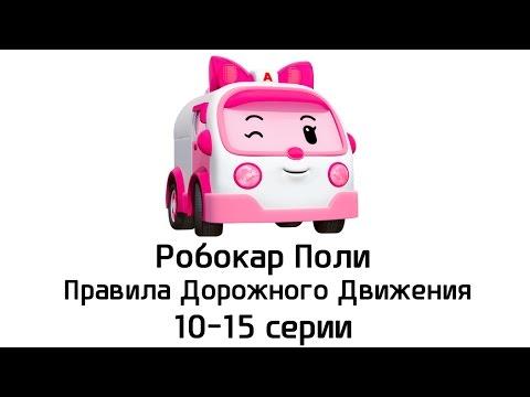 Робокар Поли - Правила дорожного движения - Все серии подряд (11-15 серии)