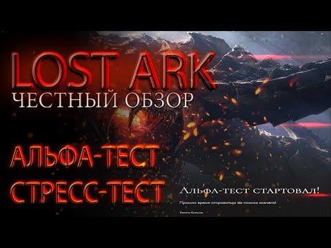 Lost Ark. Альфа и Стресс Тесты. Честный Обзор от SWORD TV.