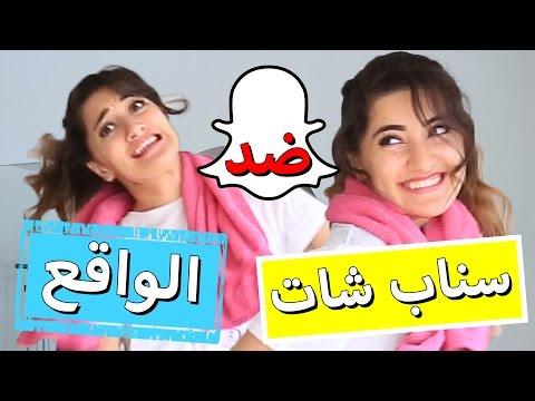 سناب شات ضد الواقع | Snapchat VS Reality