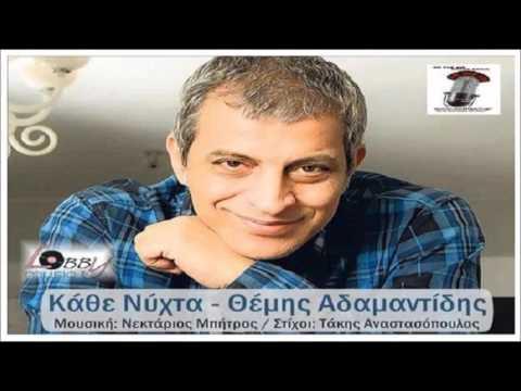Kathe Nixta &39;&39; Themis Adamantidis  Θέμης Αδαμαντίδης - Κάθε Νύχτα