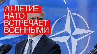 70-летие НАТО встречает военными иэкономическими угрозами вадрес России