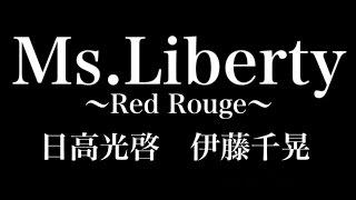 AAA 予告風動画 Ms.Liberty / SKY-HI