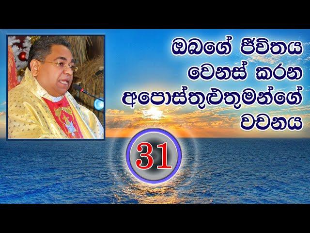 ඔබගේ ජීවිතය වෙනස් කරන අපොස්තුළුතුමන්ගේ වචනය #31 | His Holiness Apostle Rohan Lalith Aponso