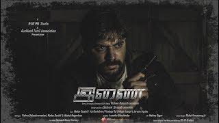 Inai இணை - New Tamil Short Film 2017 || Neo Noir
