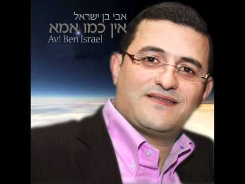 """אבי בן ישראל """"צור משלו אכלנו""""avi ben israel - YouTube"""