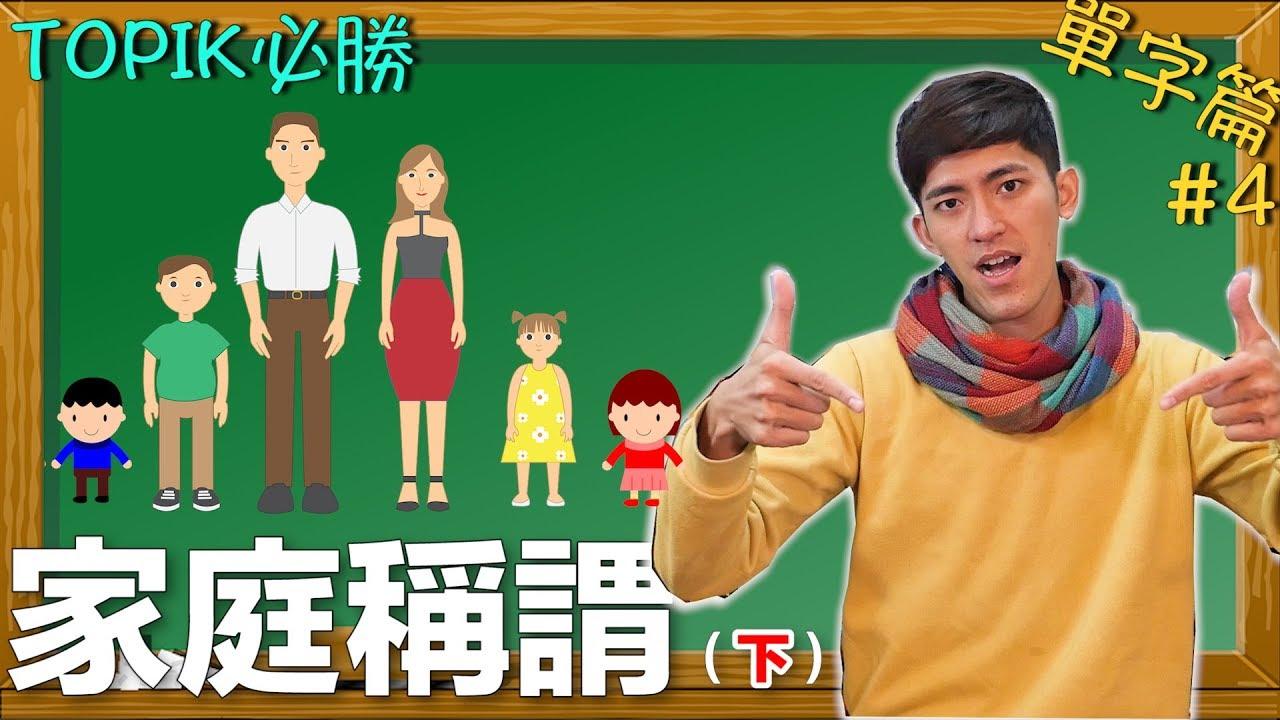 【學韓語單字篇#4】 家族稱謂單字「下集」 初學韓文必看 - YouTube