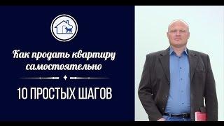 видео Как продать квартиру? Документы и порядок сделки.