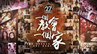 《一個教會一個家》台北復興堂27th週年慶主題歌