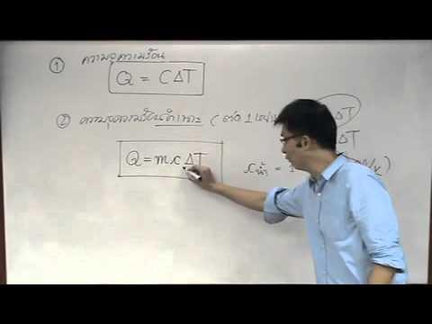 ฟิสิกส์ ม.ต้น ความร้อน สอนวันที่ 16-3-55