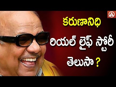 OMG! Karunanidhi Belongs To Andhra Pradesh | Karunanidhi Real Life Story Facts | Namaste Telugu
