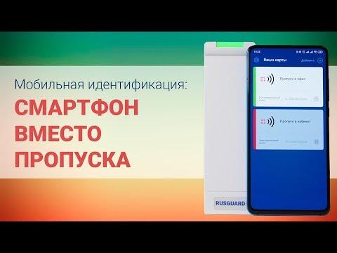 Пропуск в телефоне | Использование NFC в смартфоне для контроля доступа