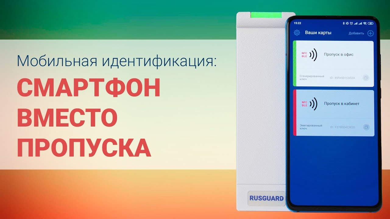 Пропуск в телефоне   Использование NFC в смартфоне для контроля доступа