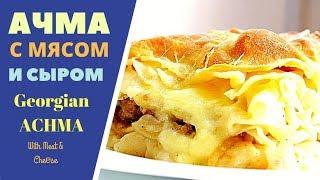 Ачма с мясом и сыром - Achma With Meat And Cheese