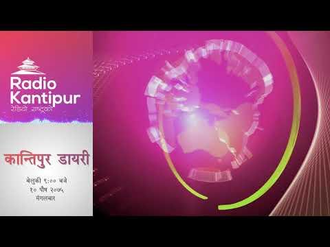 Kantipur Diary 9:00pm - 25 December 2018