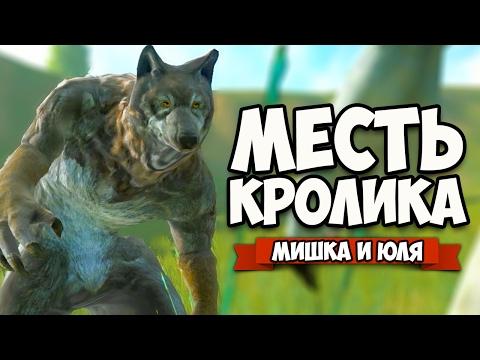 МЕСТЬ КРОЛИКА - КОНЦОВКА ♦ Overgrowth