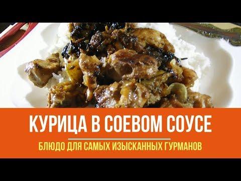 Курица с соевым соусом в мультиварке рецепты с фото