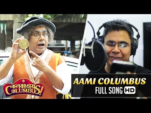 Aami Columbus, Aamake Cheno - Second Song Release From Bengali Movie Colkatay Columbus