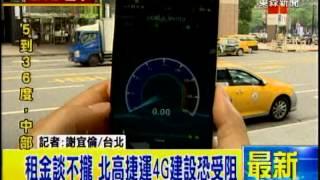 [東森新聞]最新》租金談不攏 北高捷運4G建設恐受阻