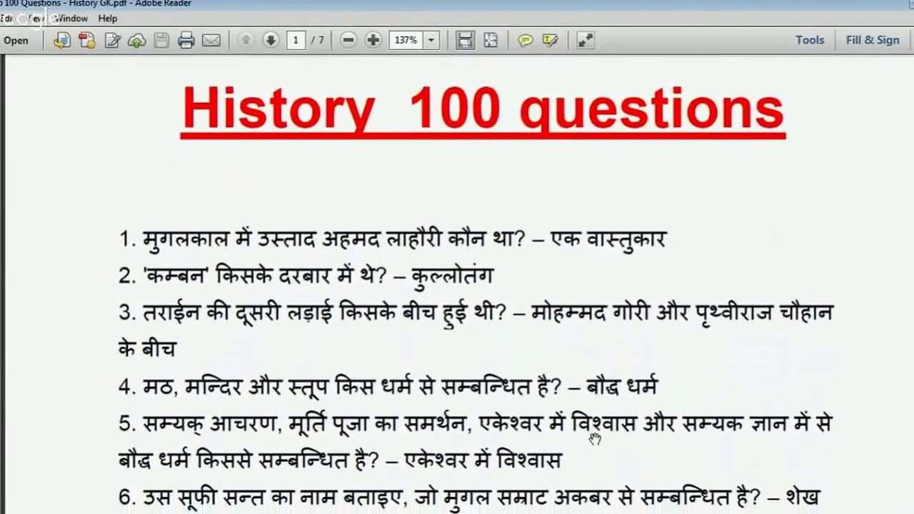 top 100 gk questions in hindi / most important gk questions gk questions  and answers in hindi