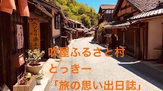 岡山旅行「吹屋ふるさと村」朱の顔料ベンガラを生産していた村です。こ...
