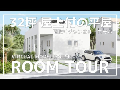 【ルームツアー】Web内覧会 #8 │ 32坪・屋上付の平屋 │ Japanese House Tour【間取りチャンネル】